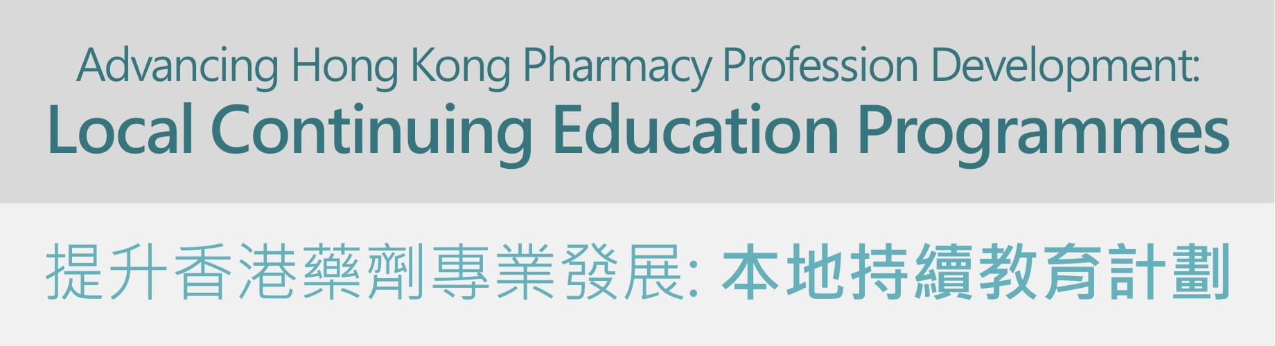 Advancing Hong Kong Pharmacy Profession Development – Local Continuing Education Programme